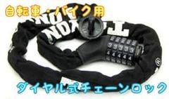 """Thumbnail of """"もう盗ませない!TONYON 自転車・バイク用ダイヤル式チェーンロック ブラック"""""""