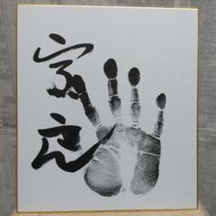 "Thumbnail of ""大相撲 宇良 手形サイン色紙"""