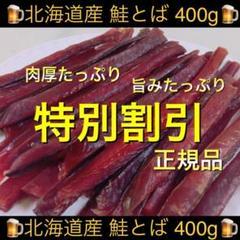 "Thumbnail of ""北海道産 鮭とば 鮭トバ たっぷり 400g するめ いか スティック ソーメン"""