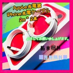 "Thumbnail of ""Apple充電器 iPhone充電ケーブル正規品 純正品質 丸型 2mx2本qi"""