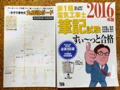 "Thumbnail of ""ぜんぶ絵で見て覚える第1種電気工事士 筆記試験すい~っと合格 2016年版"""