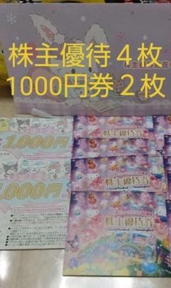 "Thumbnail of ""サンリオ株主優待券4枚、1000円券2枚セット"""
