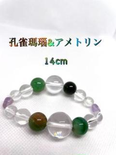 "Thumbnail of ""孔雀瑪瑙&アメトリン 14cm 天然石ブレスレット"""