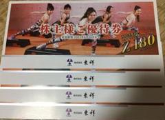 "Thumbnail of ""東祥株主優待券 4枚"""