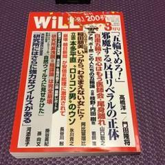 """Thumbnail of """"WiLL   マンスリーウィル 2021年8月号"""""""