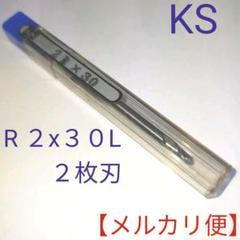 "Thumbnail of ""KS R2x30 エンドミル 【メルカリ便】"""