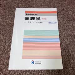 """Thumbnail of """"わかりやすい薬理学"""""""