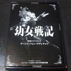 "Thumbnail of ""幼女戦記 特製クリアスタンド"""