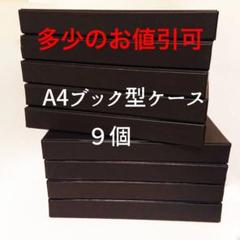 "Thumbnail of ""A4サイズのブック型ケース9個セット"""