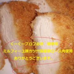 "Thumbnail of ""くーくーブロフ必読 様専用 ミルフィーユ豚カツ❣❣国産豚ロース肉使用"""