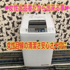 """Thumbnail of """"送料設置無料 最新日立 大容量7キロ 洗濯機 美品"""""""