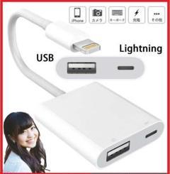 "Thumbnail of ""Iphone lightning カメラ USB 高速転送 アダプタ OTG機能"""