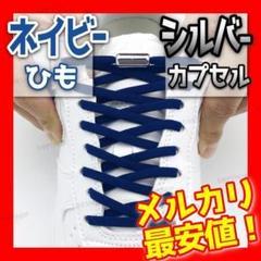 """Thumbnail of """"結ばない 靴紐 【 ネイビー × シルバー カプセル 】紺 金属 ターンバックル"""""""