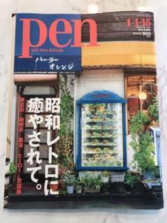 "Thumbnail of ""Pen 2021年 新年合併号"""