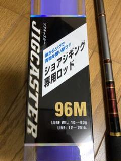 "Thumbnail of ""送料込み DAIWA ジグキャスター 96M"""