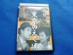 "Thumbnail of ""DVD 東京のえくぼ 上原謙 小林桂樹 松林宗恵"""