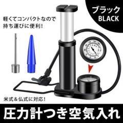 """Thumbnail of """"空気入れ ブラック 自転車 ボール バイク 仏式 フランス式 米式 両対応"""""""