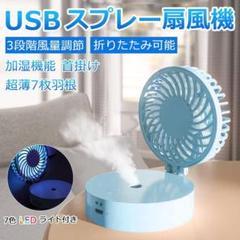 "Thumbnail of ""【新品】USB/卓上扇風機 首掛け扇風機 加湿機能付き LEDライト 3段階調節"""