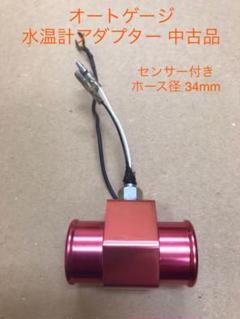 """Thumbnail of """"オートゲージ 水温計アダプター 中古 1/8NPT 34mm センサー付き"""""""