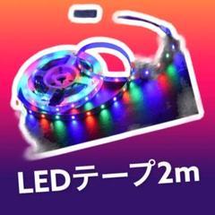 "Thumbnail of ""LEDテープライト2m USB 間接照明 イルミネーション"""