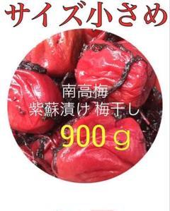 "Thumbnail of ""サイズ小さめ 紫蘇漬け 梅干し900g"""