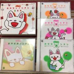 """Thumbnail of """"ノンタン CD 4点"""""""