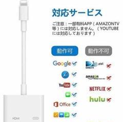 """Thumbnail of """"HDMI変換アダプタ iPhoneからテレビへ ミラーリング YouTube対応"""""""