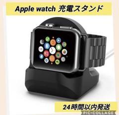 """Thumbnail of """"Apple watch アップルウォッチ 充電スタンド"""""""