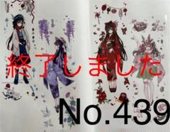 """Thumbnail of """"マスキングテープ切り売りNo.439"""""""
