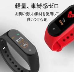 """Thumbnail of """"大人気 M4 スマートウォッチ 歩数計 多機能 腕時計 男女兼用 レッド"""""""