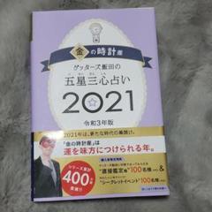 の 2020 金 時計