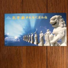 "Thumbnail of ""長崎 孔子廟中国歴代博物館 ポストカード お土産"""