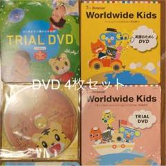 "Thumbnail of ""【お試しDVD】worldwide kids、こどもちゃれんじEnglish他"""