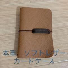 "Thumbnail of ""本革 ソフトレザー カードケース"""