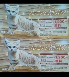 "Thumbnail of ""TimeSALEʕ•̀ω•́ʔ✧那須どうぶつ王国チケット2枚ʕ•̀ω•́ʔ✧"""