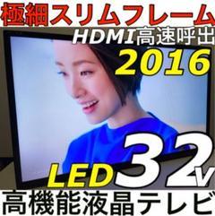 """Thumbnail of """"【スリムフレーム】32型 LED 高機能 液晶テレビ 高輝度 TV"""""""