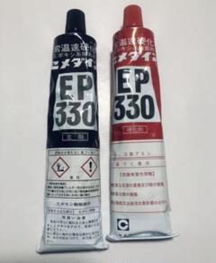"Thumbnail of ""硬化型2液性エポキシ接着剤 EP330"""