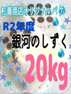 "Thumbnail of ""米 銀河のしずく 20kg 特A/一等米 精米済 白米 お米"""