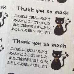 """Thumbnail of """"サンキューシール ねこちゃん 132枚"""""""