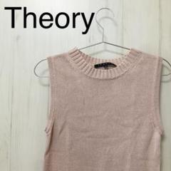"""Thumbnail of """"Theoryセオリーレディーストレンドトップスベスト綿100%"""""""