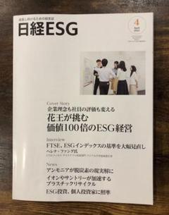 "Thumbnail of ""日経ESG 2021年4月号"""