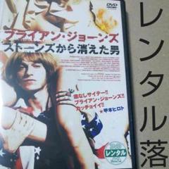 """Thumbnail of """"レンタル落ちDVD/ブライアン・ジョーンズ ストーンズから消えた男('05英)"""""""