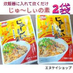 "Thumbnail of ""02.ホーメルじゅーしぃ素 2袋  ※ラスト2セット!売り切り価格です。"""