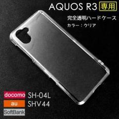 """Thumbnail of """"AQUOS R3 SHV44 / SH-04L ハードケース クリア 透明 無地"""""""
