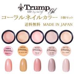 """Thumbnail of """"【新色 日本製】Trumpコーラルネイルカラージェル5個セット"""""""