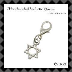 """Thumbnail of """"【C-163】六芒星 ダビデの星 ハンドメイド チャーム"""""""