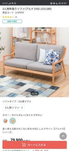 "Thumbnail of ""【値引きしました!】ニトリ アルナス ソファ3人用"""