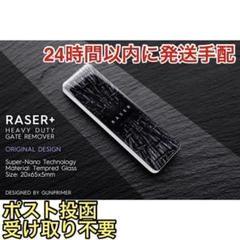 "Thumbnail of ""RASER PLUS(プラス) RASER+ ガンプライマー ゲートリムーバー"""