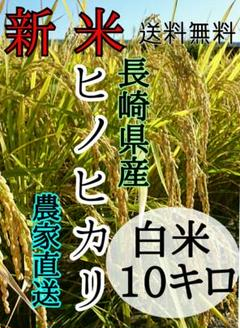 "Thumbnail of ""長崎県産 ヒノヒカリ 10キロ精米済み"""