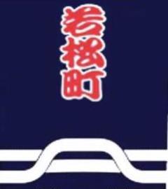 "Thumbnail of ""F様専用  春木若松町 巾着袋"""